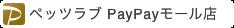 ペッツラブ PayPayモール店