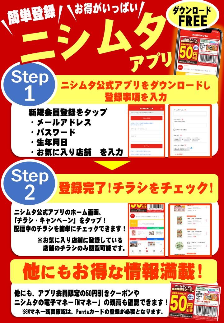 ニシムタアプリ