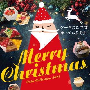 クリスマスケーキ ネット予約